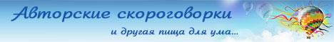 Авторские скороговорки на сайте skorogovorki.ucoz.ru